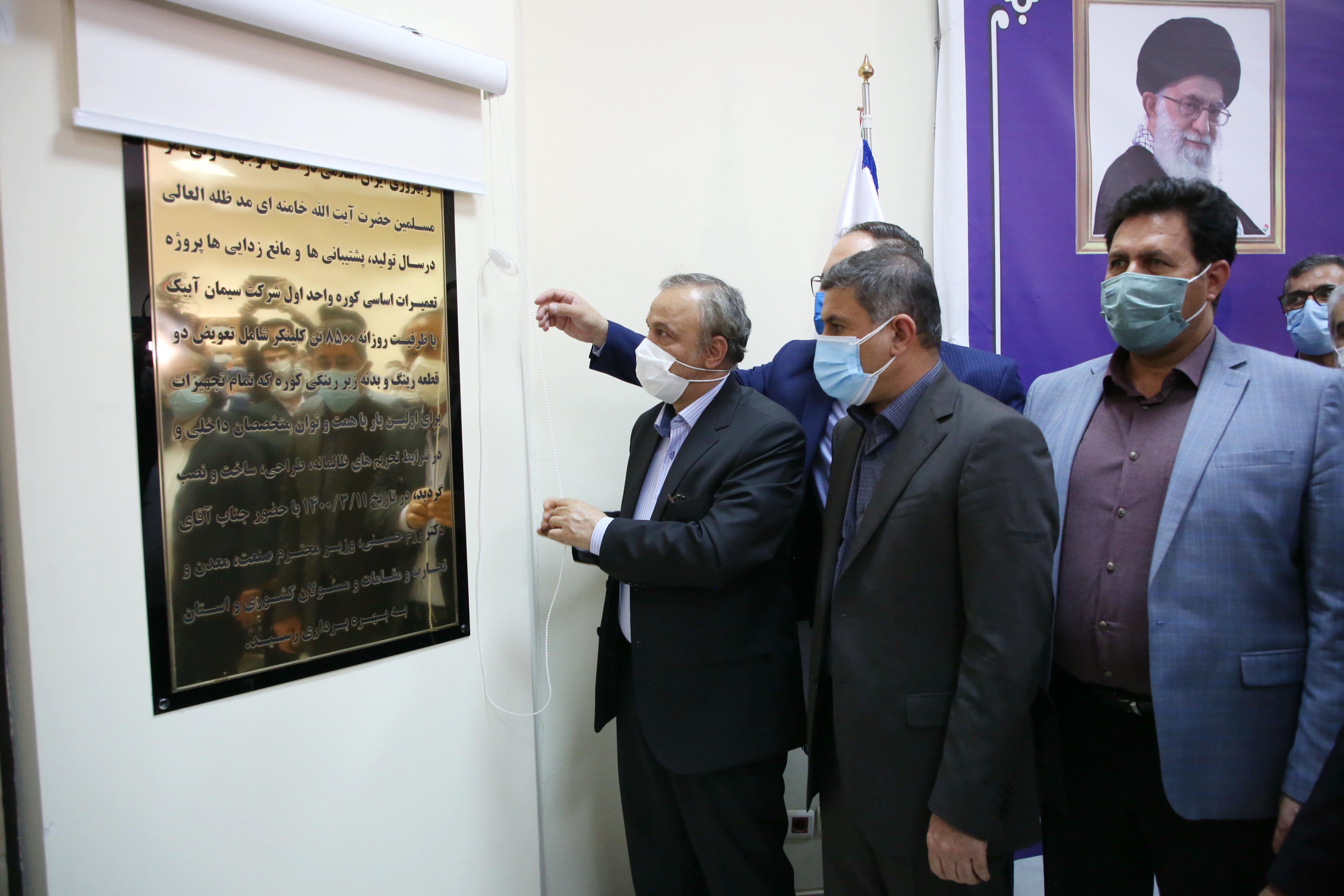 بازدید و افتتاح بزرگترین خط تولید سیمان کشور.توسط وزیر صمت 1400/3/11