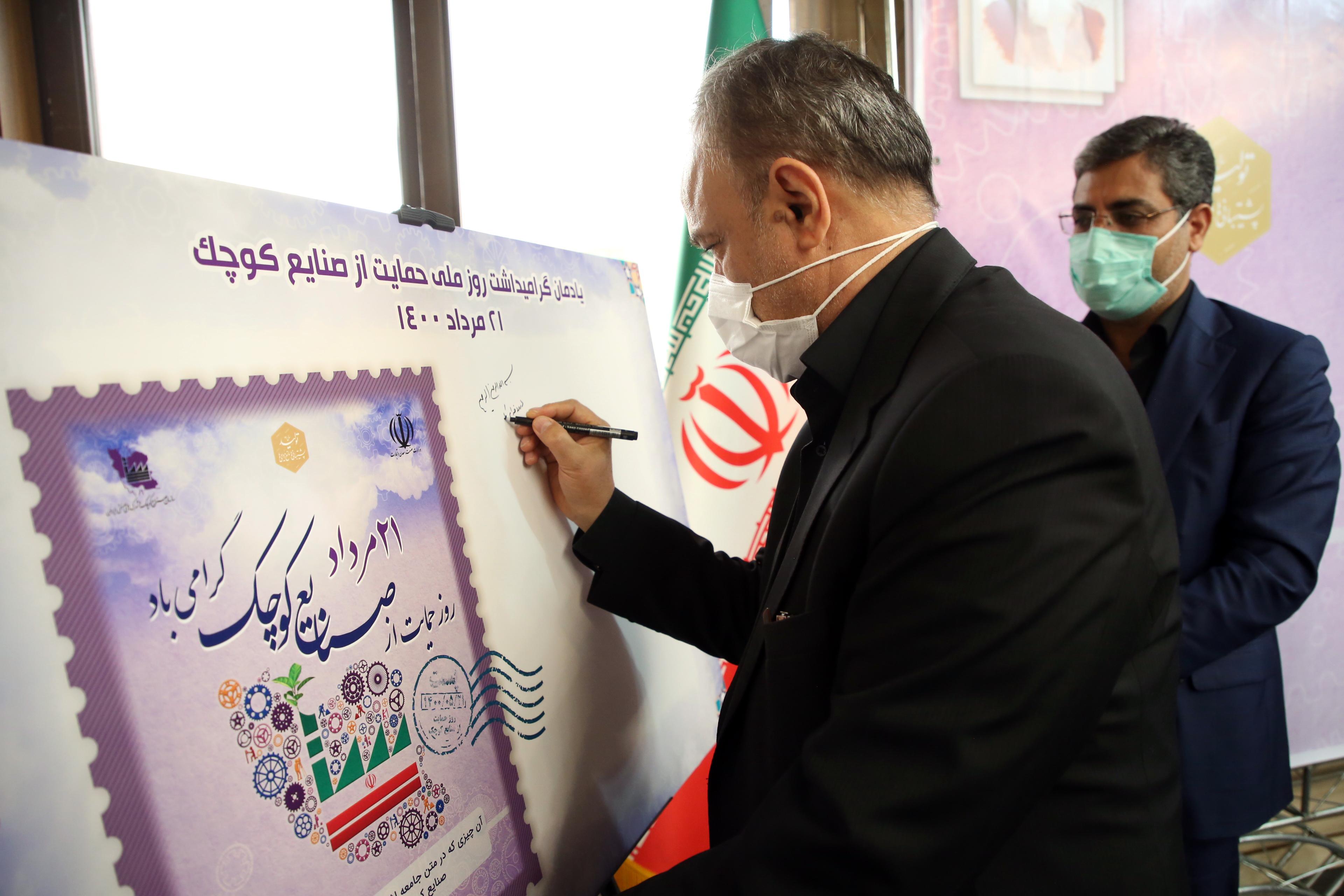 گرامیداشت روز حمایت از صنایع کوچک با حضور وزیر صمت 1400/5/24