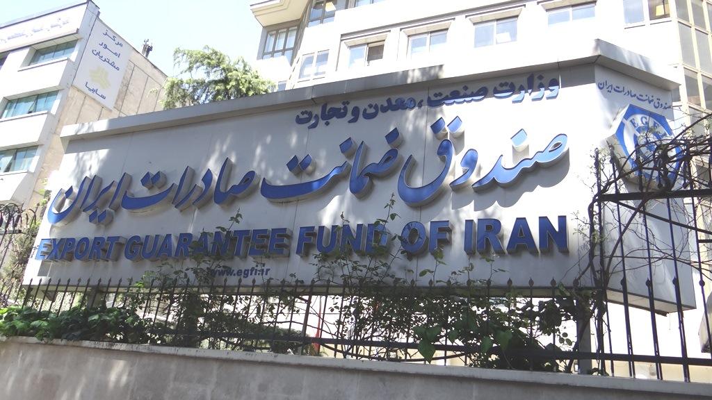 رکورد شکنی صندوق ضمانت صادرات ایران در سال ۱۳۹۹/ ثبت بالاترین میزان پوشش ریسک های سیاسی و تجاری صادرکنندگان در 50 ساله اخیر