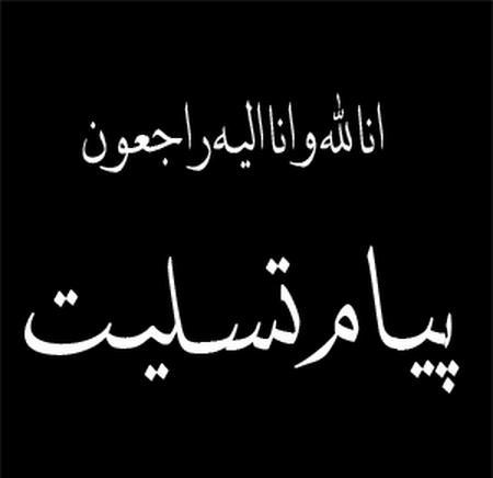 وزیر صمت درگذشت وزیر اسبق صنایع سنگین را تسلیت گفت