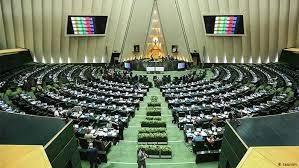 خانه ملت: بیانیه ۱۵۲ نفر از نمایندگان در ضرورت حمایت از تولیدات داخلی به ویژه در حوزه لوازم خانگی